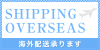 shipping overseas 海外配送承ります