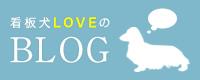 看板犬LOVEのBLOG